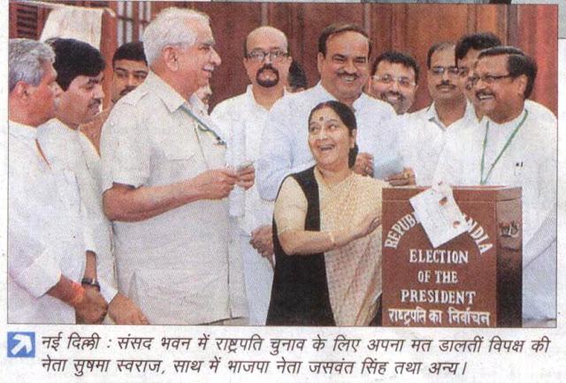 नई दिल्ली: संसद भवन में राष्ट्रपति चुनाव के लिए अपना मत डालती विपक्ष की नेता सुषमा स्वराज, साथ में भाजपा नेता जसवंत सिंह साथ में संगमा के चुनाव एजेंट सत्य पाल जैन।