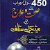 Sawal-o Jawab Bray sahat-o illaj pdf Urdu Book