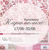 Карамелька от Наталья Андреевой !!