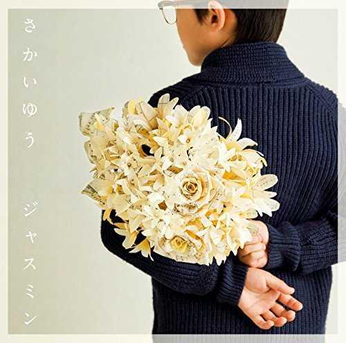 [Single] さかいゆう – ジャスミン (2015.10.21/MP3/RAR)