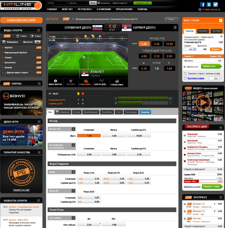 Winlinebet Live Betting Offers