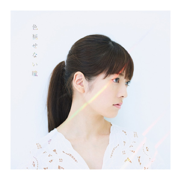 [Single] 瀧川 ありさ – 色褪せない瞳 (2016.09.07/MP3/RAR)