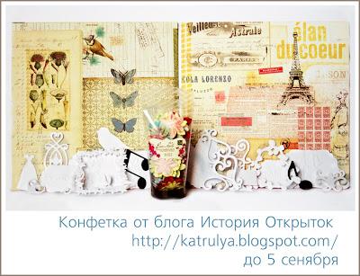 "Конфетка от ""Истории открыток"""