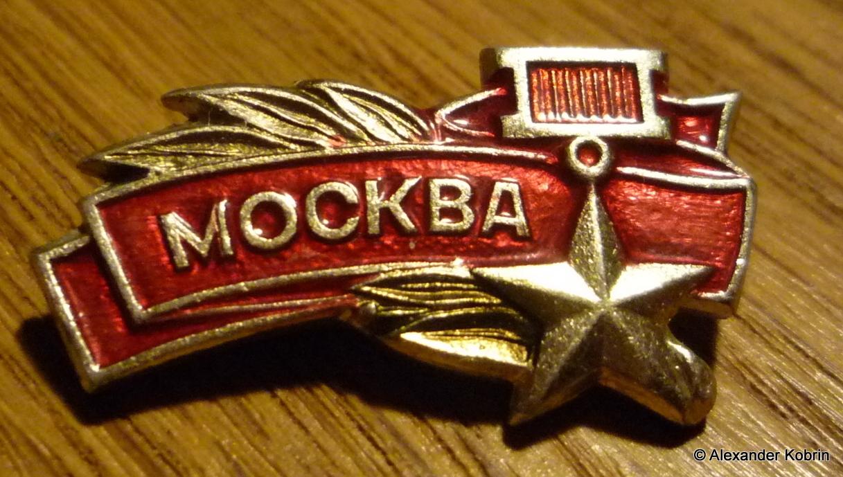 Значок: Город-герой Москва