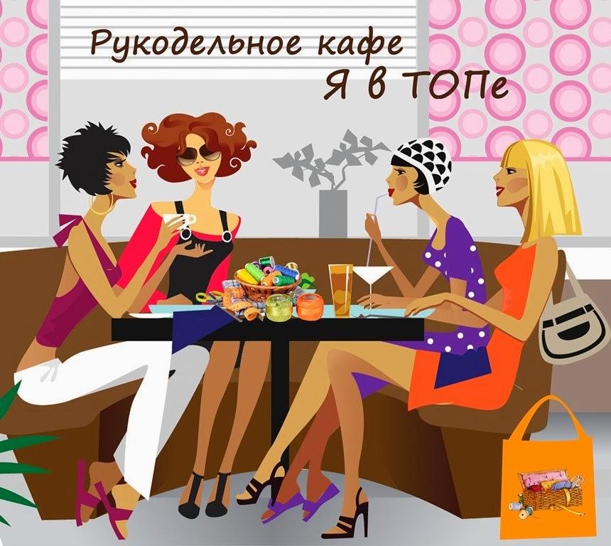 """Я в ТОП """"Рукодельное кафе"""" у Оксаны"""