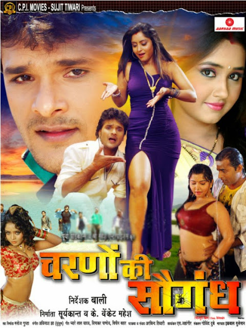 Charno Ki Saudhandh Bhojpuri Movie First Look Poster
