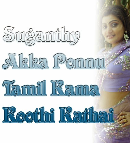 akka ponnu tamil kama pundai new tamil kama kathigal are released a