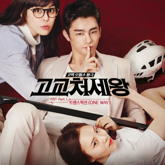 Korean Drama King of High School Life Conduct 2014 Subtitle Indonesia