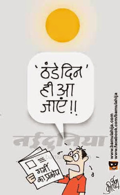 achchhe din carton, bjp cartoon, summer, cartoons on politics, indian political cartoon