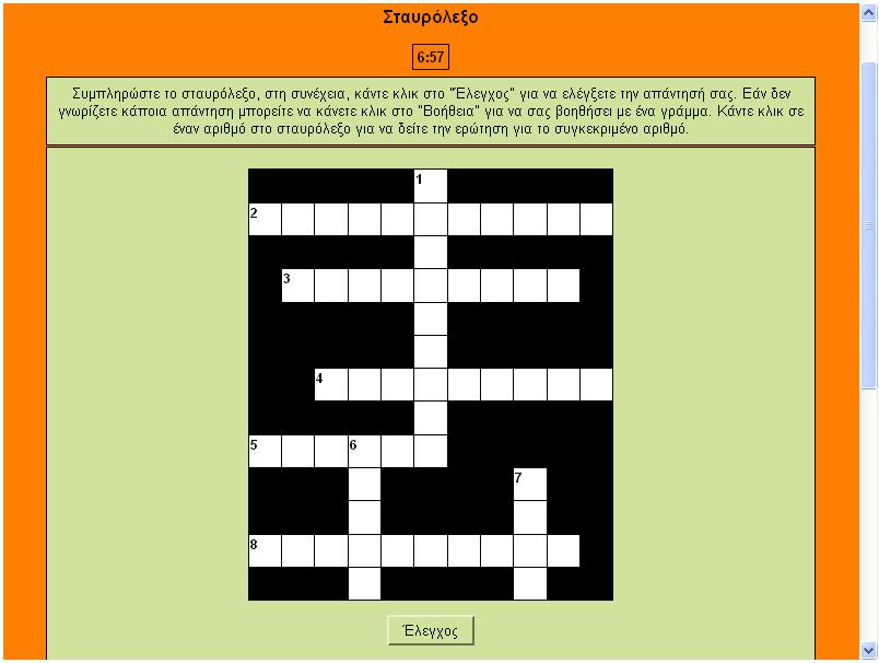 http://ebooks.edu.gr/modules/ebook/show.php/DSGL-B126/498/3244,13190/extras/Html/kef1_en26_cross_politismos_popup.htm