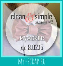 http://scrapulechki.blogspot.ru/2015/01/blog-post.html