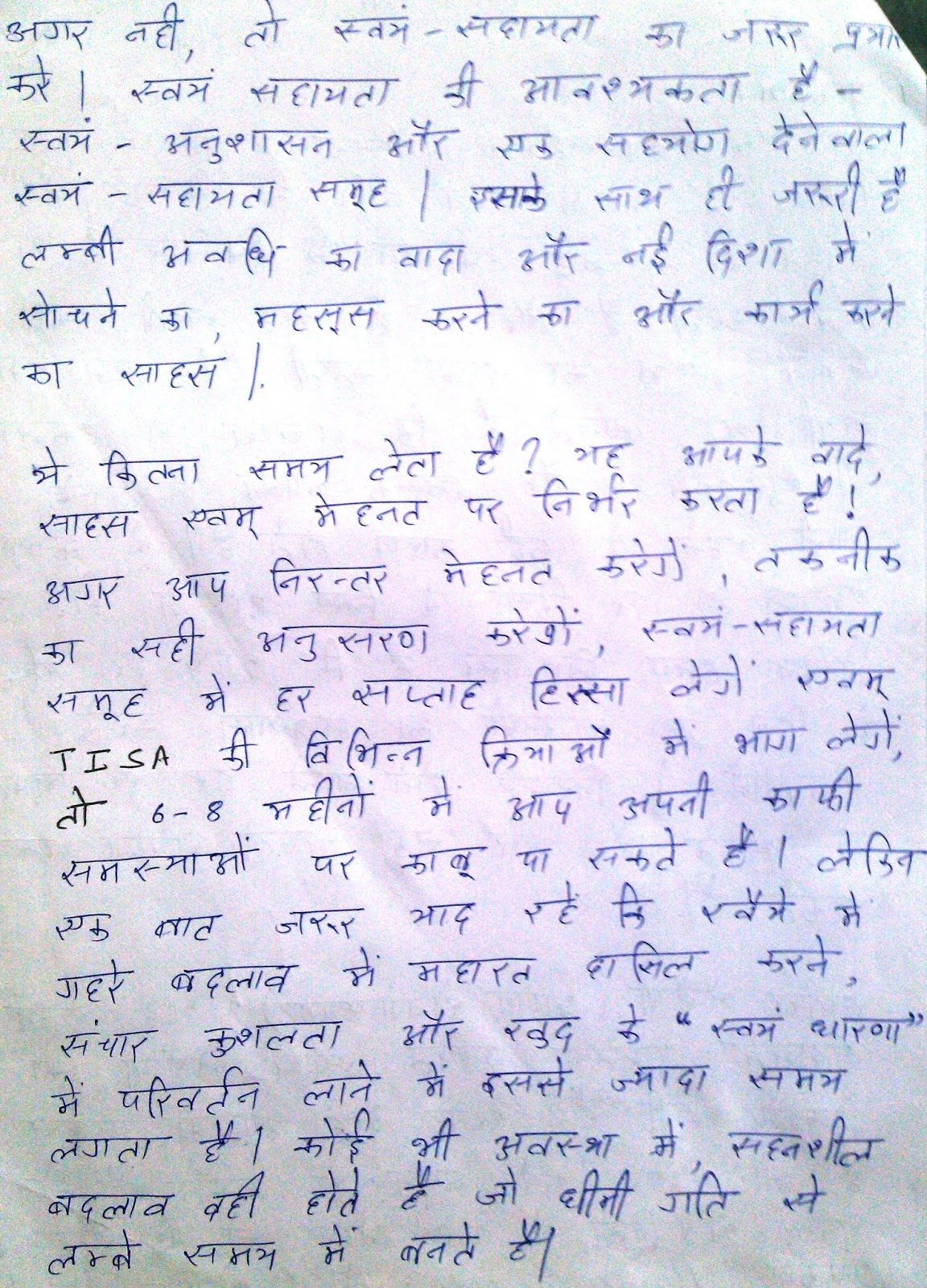 Hindi translation of apna hath jagannath the indian stammering also if permitted from the author copyright are with sachin sir i would like to publish the hindi version of ahj stopboris Choice Image
