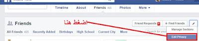 اخفاء اصدقاء الفيس بوك
