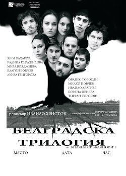 """""""Белградска трилогия"""""""