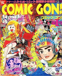 Comic Gon! cover