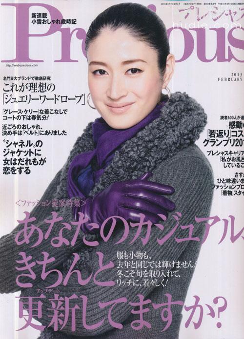 Precious (プレシャス) February 2013 Koyuki