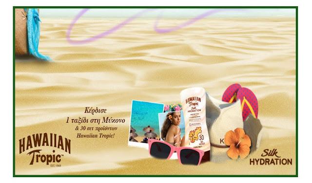 Hawaiian Tropic - Μεγάλος Διαγωνισμός για ένα ταξίδι στην Μύκονο!