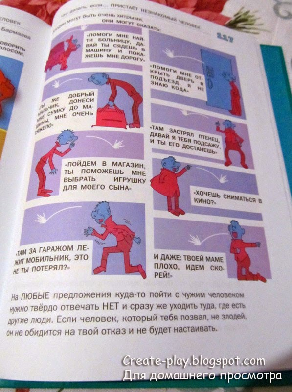Что делать, если Людмила Петрановская