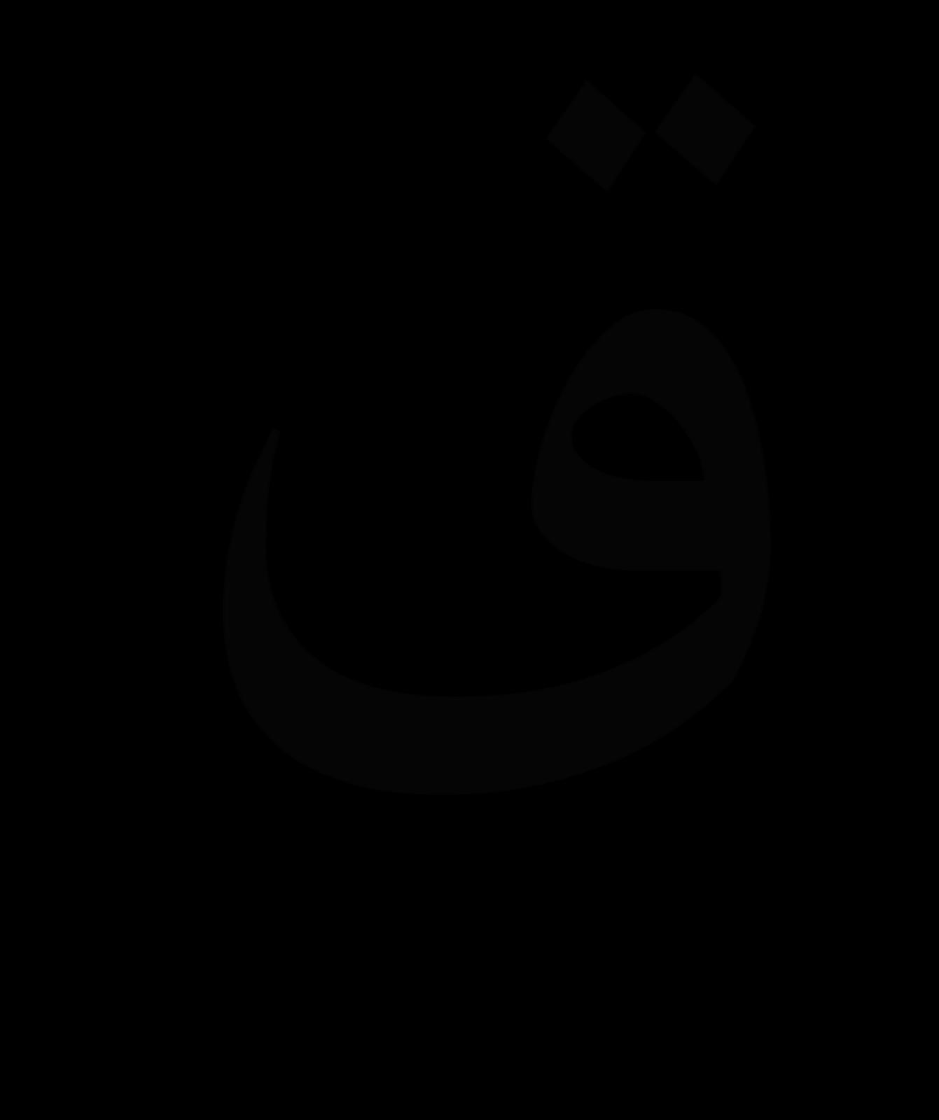 Qaf Ayat 11 20 Dan Terjemah Sultoni Mubin