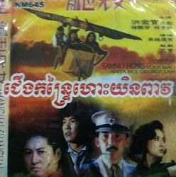 Chherng Kon Tray Hos Yen Pev -   Chinese Movie, - Movies  ​ - [ 2 part(s) ]