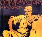 Ο Πρωτομάστορας των Καζανζάκη - Καλομοίρη