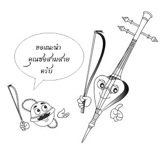 Strumento musicale Thai