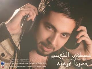 اغنية حسينا قيمته مصطفى الشعيبى mp3 2013