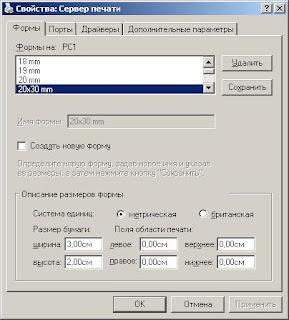 Godex - Thermal Printer Support