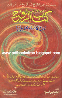 Kitab-ur-Rooh in Urdu