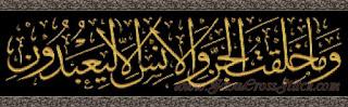 kristik Kaligrafi ayat 56, surat Adz Dzariyat