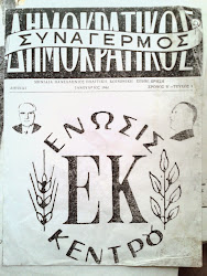 ΠΕΡΙΟΔΙΚΑ/ΠΟΛΙΤΙΚΉ