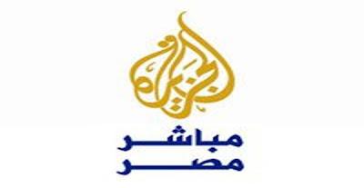 شاهد البث الحى والمباشر لقناة الجزيرة مباشر مصر بث مباشر اون لاين جودة عالية بدون تقطيع