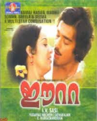 Eeta (1978) - Malayalam Movie