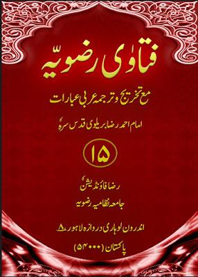 Download: Fatawa Razaviyah – Volume 15 pdf in Urdu