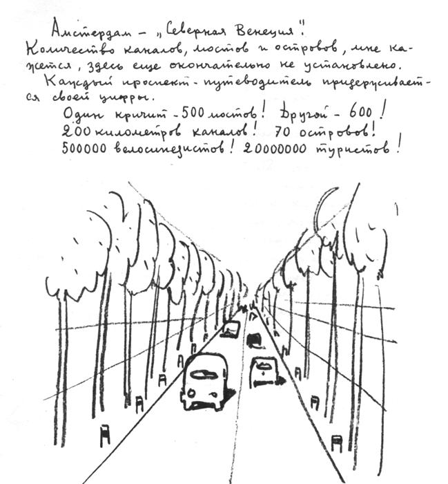 Улица в рисунках