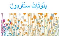 مدونات شقيقـات