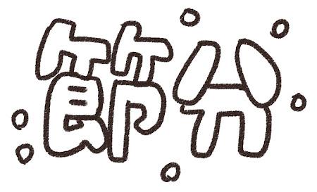 「節分」のイラスト文字 白黒線画