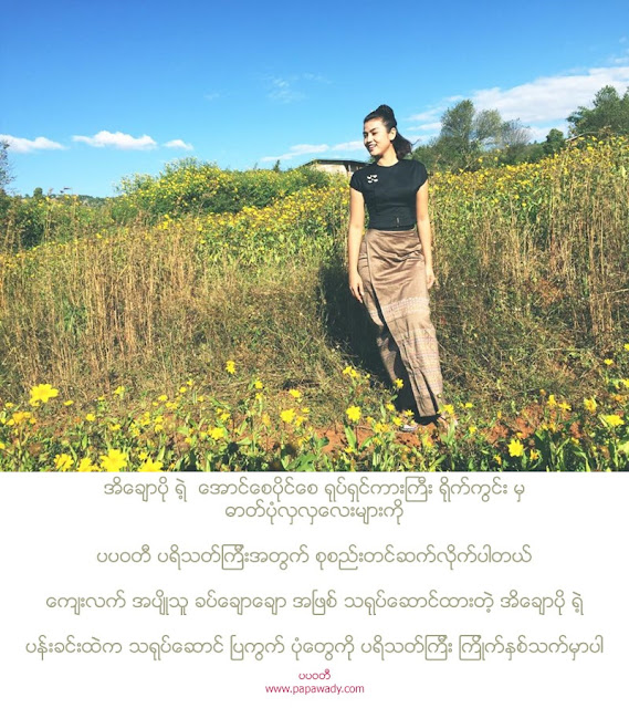 Flowers : Ei Chaw Po and Aung Say Paing Say Movie Scenes Snapshots Album (2)