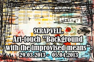 "Art-touch ""Background with the improvised means"""