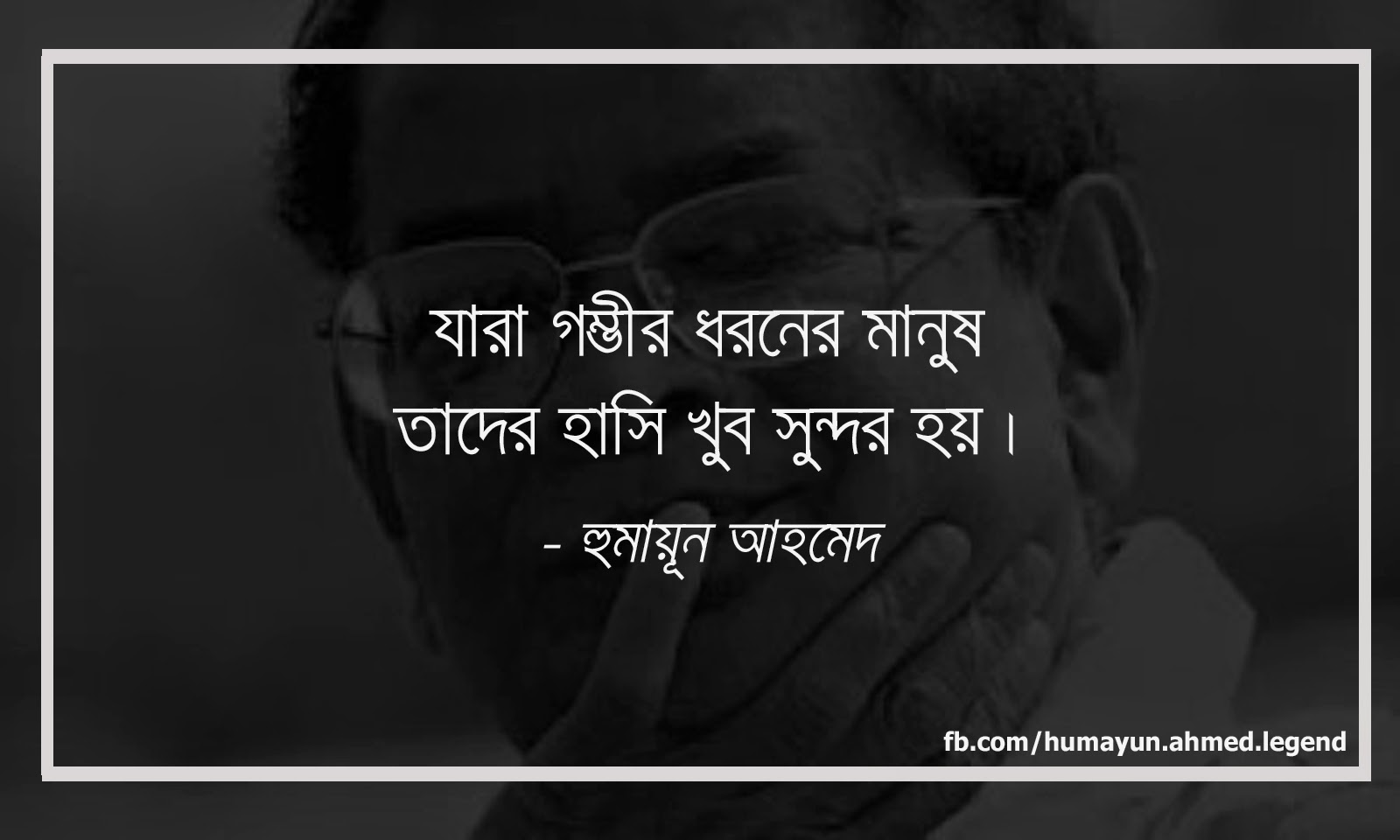 heroes saying humayun ahmed 39 s bengali quotes about smile