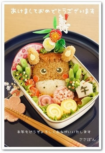 Bento for the New Year