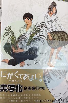 nigakute amai manga kobayashi yumio adaptacion live action
