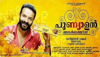 Punyalan Agarbathis Movie Review,Punyalan Agarbathies Movie Review,Punyalan Agarbathies malayalam Movie,