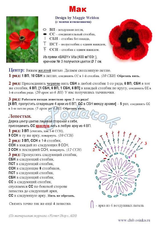 Как вязать цветы мак