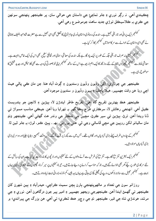 keenjhar-jheel-sabaq-ka-tarjuma-sindhi-notes-ix