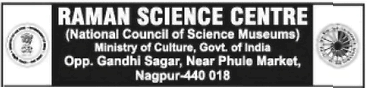 Raman Science Centre Recruitment 2016 ramansciencecentre.gov.in