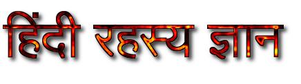 हिंदी रहस्य ज्ञान