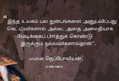 Napoleon Inspirational Quote in Tamil