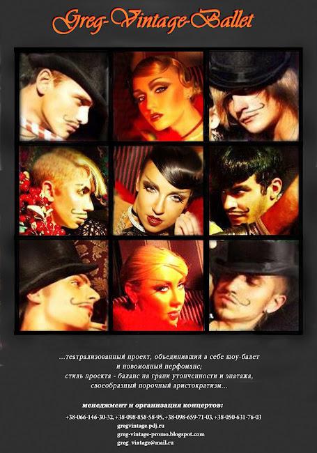 greg-vintage-promo