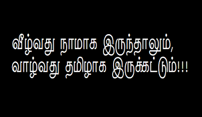 True / Inspiration Quotes in Tamil